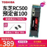 东芝(TOSHIBA)m.2固态硬盘240G/250G/500G笔记本ssd固态硬盘台式机硬盘 RC500 500G