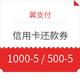 移动端:翼支付 信用卡还款券免费发放 1000-5 / 500-5
