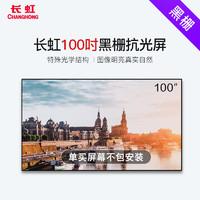 CHANGHONG 长虹 S100CK 黑栅激光电视抗光幕布 16:9 100英寸