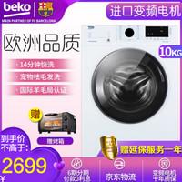 倍科(BEKO) 10公斤变频滚筒洗衣机 全自动 原装进口变频电机 14分钟速洗 10公斤 白色