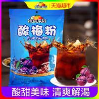 天猫超市凑单品:福瑞果园酸梅粉325g沾水果酸梅汤原料乌梅果珍果汁粉饮料陕西特产