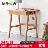 源氏木语实木书桌现代简约电脑桌北欧橡木办公桌家用小户型梳妆台