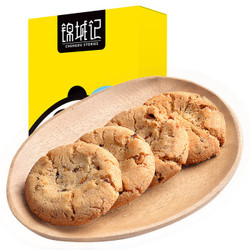 锦城记合桃酥早餐下午茶饼干传统中式糕点桃酥 核桃味300g *10件