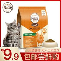 美士 Nutro Max成猫高端天然粮300g