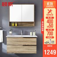顾家卫浴洗脸盆 实木浴室柜组合现代简约卫浴柜镜柜卫生间