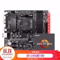 AMD 锐龙 R5-3600+微星B450M MORTAR MAX R5 3600套装