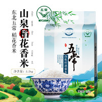 五常 山泉稻花香米 5斤 *2件