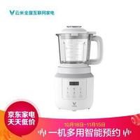 云米(VIOMI)VBH130 一机多用智能预约 破壁机料理机小Q