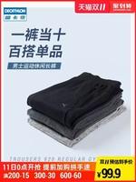 迪卡侬运动裤男休闲宽松秋冬收口长裤加绒直筒针织大码裤子GYPMW