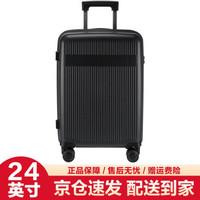 小米(MI)有品咱家旅行箱拉杆箱男女孩便携行李箱大容量24英寸出差旅行轻盈密码箱 雅致黑