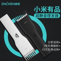 小米有品理发器电推剪充电式电推子成人儿童剃头发家用电动剃头刀