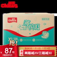 雀氏(Chiaus)婴儿纸尿片 薄快吸尿不湿 超薄透气非纸尿裤 宝宝尿片 加大码XL128片 *2件