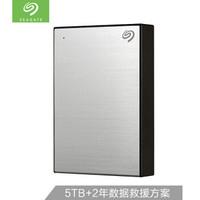 希捷(Seagate)5TB USB3.0移动硬盘 新睿品 2.5英寸 (海量存储 自动备份 金属拉丝) 月光银+数据救援服务2年版