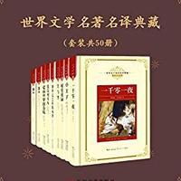 Kindle版世界文学名著名译典藏(套装共50册)