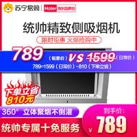 海尔Leader/统帅CXW-200-IC7201侧吸式抽油烟机家用 厨房吸油烟机