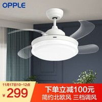 OPPLE吊扇灯明亮够大LED风扇 隐形吊扇灯 欧式 吊灯 35.4寸-沐风LED白光+三档调风 23W