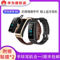 原封正品华为手环B5运动智能手环男计步防水多功能测心率电话手表