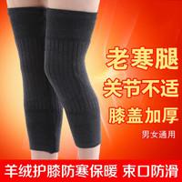 羊绒护膝保暖护膝