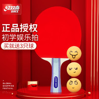 红双喜 乒乓球拍 单只装 送3个球