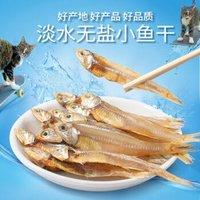零食100g小鱼小鱼干宠物零食