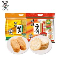 Want Want 旺旺 雪饼仙贝 520g