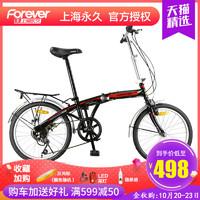 永久折叠车自行车单车成人学生轻便携小型迷你男女式7变速20寸