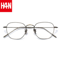 汉(HAN)纯钛防辐射抗蓝光眼镜框复古近视眼镜架女护眼平光镜圆 枪色 配1.56非球面防蓝光镜片(0-400度)