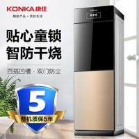康佳(KONKA)饮水机家用办公立式温热型饮水机 KY-Y216金色温热款