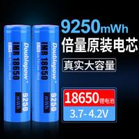 倍量18650锂电池3.7v4.2v小风扇电池蚊拍充电宝强光手电筒收音机
