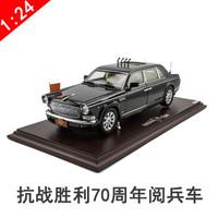田宫原装拼装车模 红旗十周年阅兵车CA7600-1:24