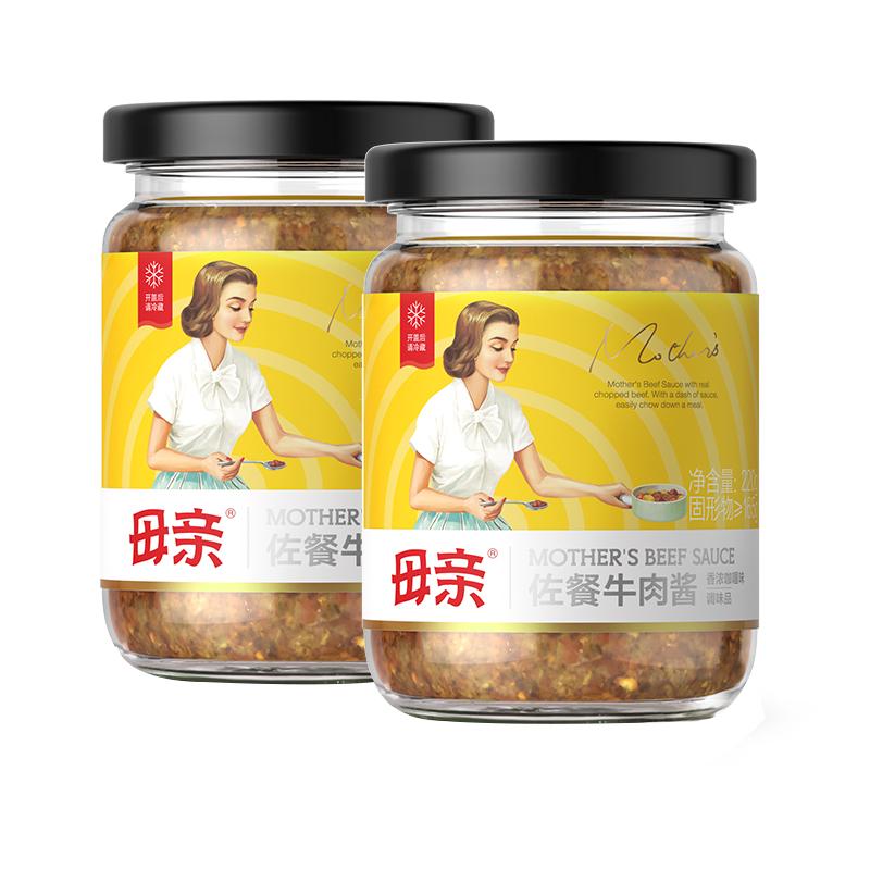 母亲 咖喱牛肉酱 220g*2罐 *2件