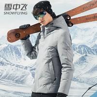 SNOW FLYING 雪中飞 X90143377F- 男士冬季羽绒服 +凑单品