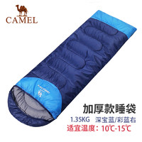 CAMEL骆驼户外睡袋 1.35kg露营旅行隔脏可拼接双人室内成人睡袋