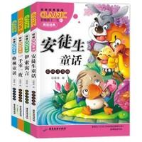 《安徒生童话 格林童话 一千零一夜 伊索寓言》全4册 彩绘注音版