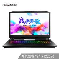 HASEE 神舟 战神 GX10-CR7Pro 17.3英寸游戏本(i7-9700、16GB、512GB+2TB、RTX2080 8GB、144Hz)