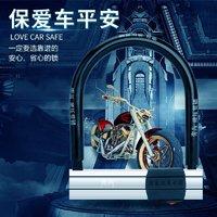 青尚摩托车锁电瓶车自行车锁电动车防盗锁单车抗液压剪U型锁U形锁