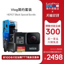 GoPro HERO7 Black Bundle套装高清4k运动相机防抖防水vlog大广角