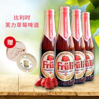 比利时进口芙利草莓啤酒fruli芙丽草莓女士果味精酿啤酒330ml*4瓶