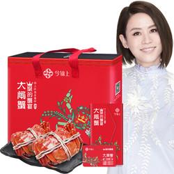 今锦上 大闸蟹礼券3088型 公蟹5.0两/只 母蟹4.0两/只 4对8只生鲜螃蟹礼盒 礼品卡 海鲜水产