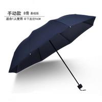 雨伞折叠防风三折太阳伞晴雨两用防晒伞