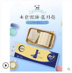 蓝月亮卫生纸本色纸巾无芯卷纸家用实惠装整箱家庭装厕纸36卷批发