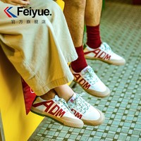 feiyue/飞跃ADM联名合作款