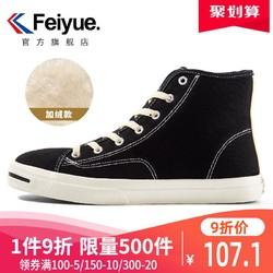 feiyue/飞跃棉鞋加绒保暖冬季款高帮帆布鞋复古情侣款休闲板鞋