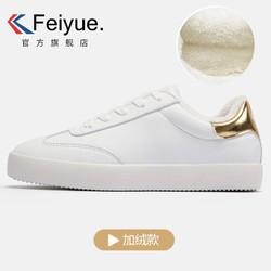 feiyue/飞跃秋冬款加绒鞋子女皮鞋平底小白鞋棉鞋加绒女冬
