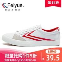 feiyue/飞跃真皮板鞋夏季新款运动休闲鞋低帮鞋男女款小白鞋803