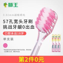 日本进口 狮王细齿洁高密度超细毛宽头牙刷 *2件