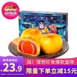 三只松鼠蛋黄酥宫廷礼盒  咸蛋黄一口酥地方特产饼干糕点伴手礼330g/6只装