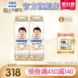 日本尤妮佳moony极上通气婴儿轻薄纸尿裤L52片*2包透气尿不湿