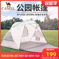 骆驼户外帐篷野外露营郊游2人简易速开沙滩野餐帐蓬