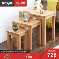 源氏木语实木方凳橡木家用板凳现代简约创意套凳北欧成人小凳子
